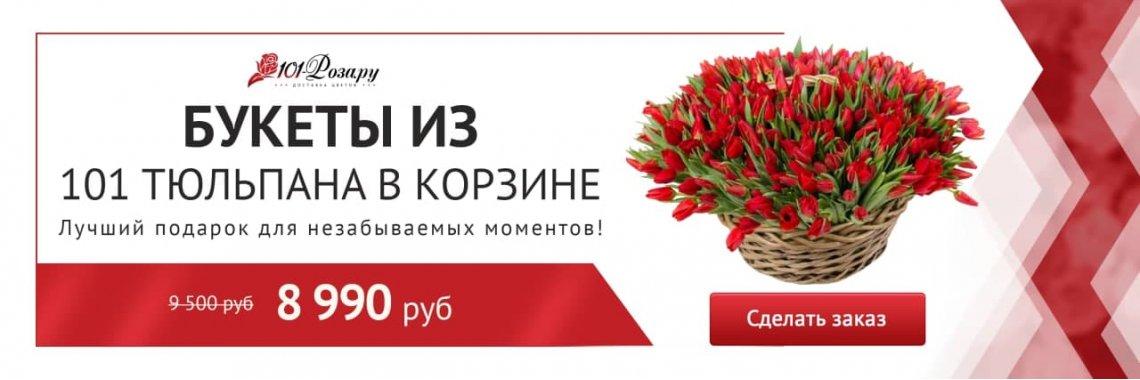 Корзины 101 тюльпан